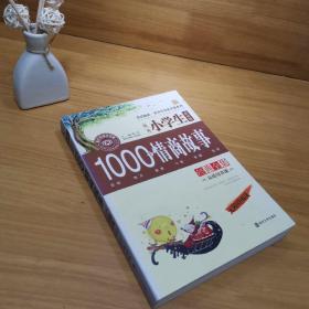 优秀小学生必读的1000个情商故事经典全集
