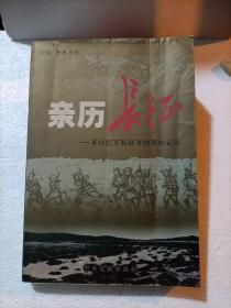亲历长征:来自红军长征者的原始记录