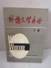 外国文学手册(下册)