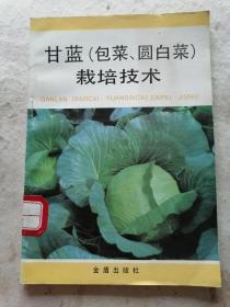 甘蓝(包菜,圆白菜)栽培技术
