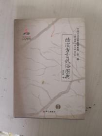 绩溪方言民俗图典(精装带书衣)1版1次