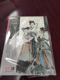 荣宝斋2006第4期