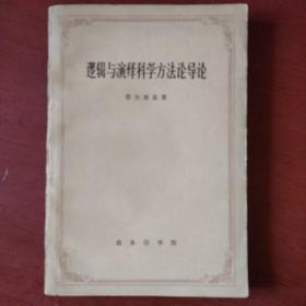 《逻辑与演绎科学方法论导论》塔尔斯基著  商务印书馆  私藏 书品如图