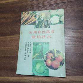 岭南名优蔬菜栽培技术-89年一版一印
