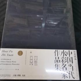 怀朴致远:中国当代水彩名家作品集