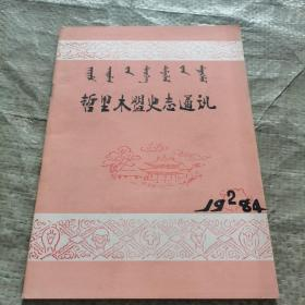 哲里木盟史志通讯 1984年第2期