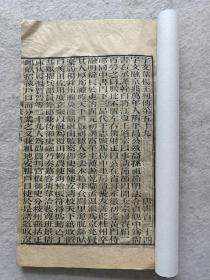木刻本《唐书》卷134~卷137;四卷共计41页82面