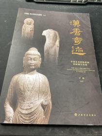 汉唐奇迹:中国艺术状物传统的起源与发展
