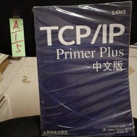 TCP/IP Primer Plus中文版