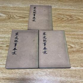 宋史纪事本末 一二三 (全三册)