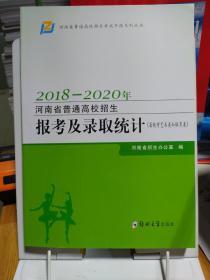 2018-2020年河南省普通高校招生报考及录取统计  省统考艺术类和体育类