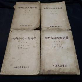 内科症状及诊断学(1-----4册)