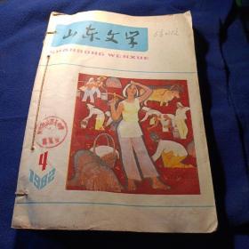 山东文学 1982年1-4
