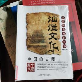 中国历史知识全书 灿烂文化 中国的古籍