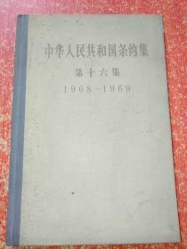 中华人民共和国条约集 第十六集1968-1969【精装本】