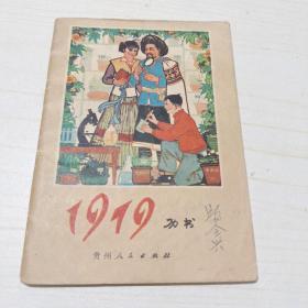 1979历书