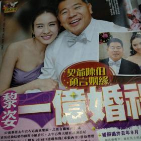 香港女强人黎姿珍贵 一亿婚礼珍藏报道 三页共四面主题报道。值得收藏。
