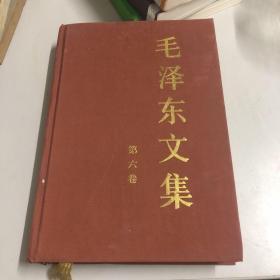 毛泽东文集第六卷
