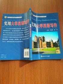 江苏省精品课程教材:实用大学英语写作