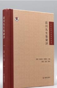 震川先生集汇评 古代文学名著汇评丛书  32开繁体 西式精装  古代文学研究