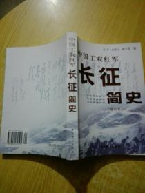 中国工农红军长征简史