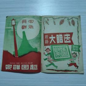 民国38年 广告单:中秋月饼 秋节大赠送 广州 趣园饼家(背后有月饼价目)