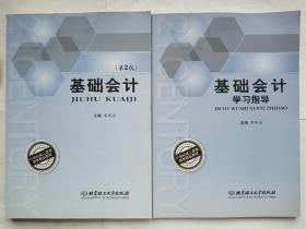 21世纪成人高等教育精品教材:基础会计(第2版)+学习指导 两册合售
