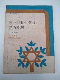 高中毕业生学习能力检测【青年自学辅导书】文科分册