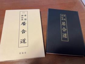 正版 增订版 梦想神伝流 居合道 精装版 日本剑道 空手道 日本古流剑术 古流武術