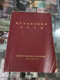 南京市地铁线路规划资料汇编