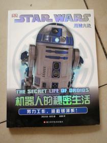 星球大战:机器人的秘密生活:努力工作,拯救银河系