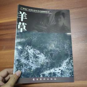 21世纪广东省中青年美术家国画丛书--羊草-大16开