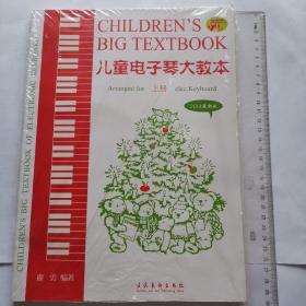 儿童电子琴大教本(上下册)(2014最新版) (配光盘)(全新未拆封)