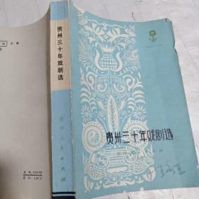 贵州三十年戏剧选