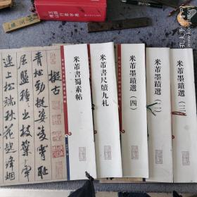 彩色放大本中国著名碑帖:米芾书蜀素帖