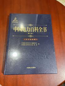 中国电力百科全书(第三版)新能源发电卷