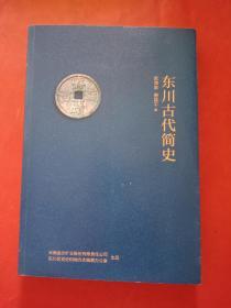 东川古代简史