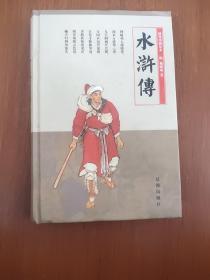 水浒传 绣像珍藏本
