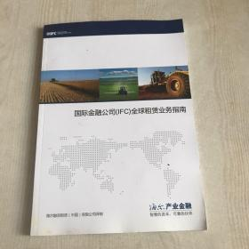 国际金融公司(IFC)全球租赁业务指南