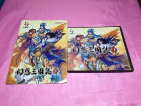 游戏:幻想三国志4(中文版)(游戏说明书+2DVD安装盘)