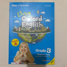新东方 中小学全科教育 Oxford english grade 3 牛津乐学英语 三年级A体系 暑  带塑封