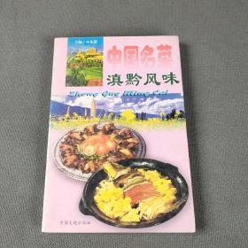 中国名菜.17.滇黔风味
