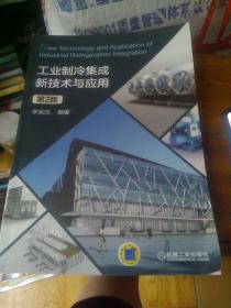 工业制冷集成新技术与应用 第2版