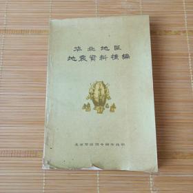 华北地区地震资料摘编
