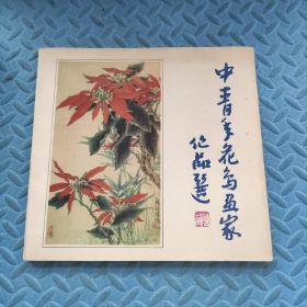 中青年花鸟画家作品选