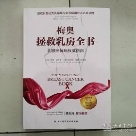 梅奥拯救乳房全书:乳腺癌抗癌权威指南