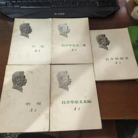 鲁迅 且介亭杂文 ,且介亭杂文未编,且介亭杂文二集 ,呐喊,彷徨 五册合售
