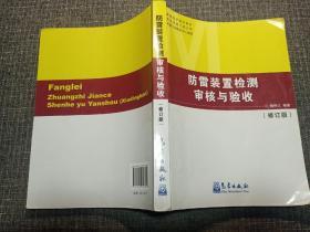 防雷装置检测审核与验收(修订版)