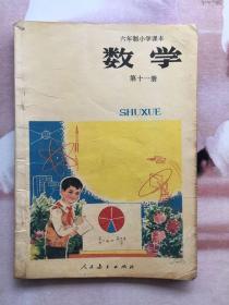 六年制小学课本 试用本 数学第十一册