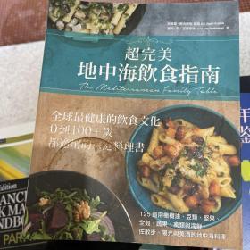 超完美地中海饮食指南:全球最健康的饮食文化,0到100+岁都适用的家庭料理书